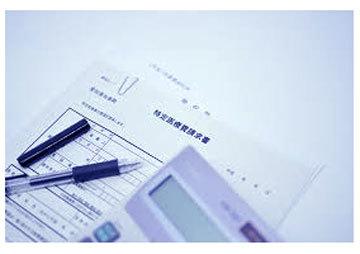 入院費の請求書