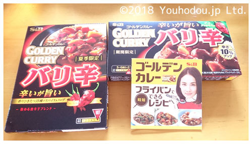 モラタメ エスビー食品