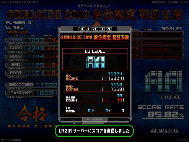 LR2 2018-04-15 15-38-09