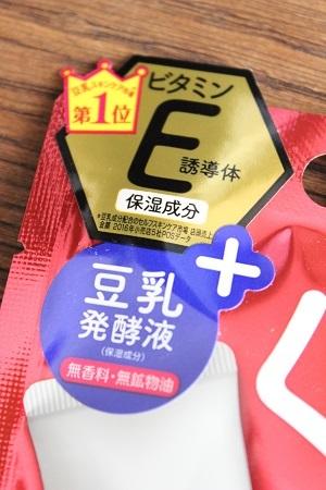 豆乳イソフラボン アイクリーム (2)
