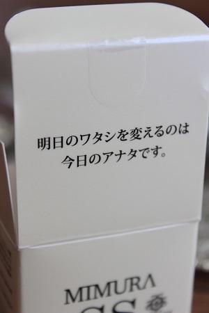 MIMURA 化粧下地 (3)