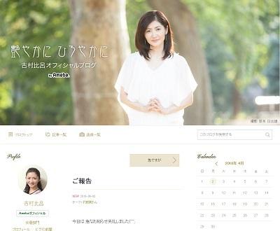 女優・古村比呂、再発がんの腫瘍1つ消失「まだまだ油断禁物ですが...」