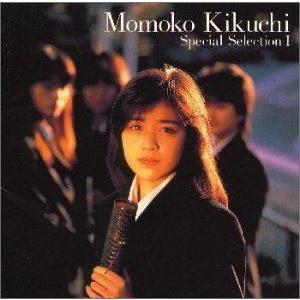 菊池桃子/菊池桃子スペシャル・セレクションI(CD)