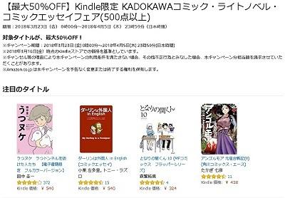 kindleセール、500点以上が最大50%OFF!「KADOKAWAコミックフェア」~4/5