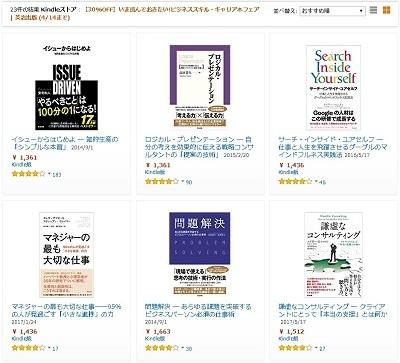 kindleセール 新社会人向け「ビジネススキル・キャリア本フェア」23選
