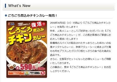 松屋 カレー の人気メニュー「ごろごろ煮込みチキンカレー」を食レポ