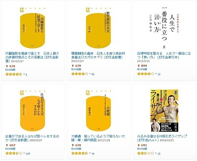 Kindleセール【20%OFF】まだ間に合う「男のカラダマネジメント本」