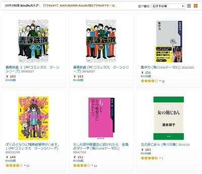 Kindleセール限定の「KADOKAWA 75%OFFセール」が開催中