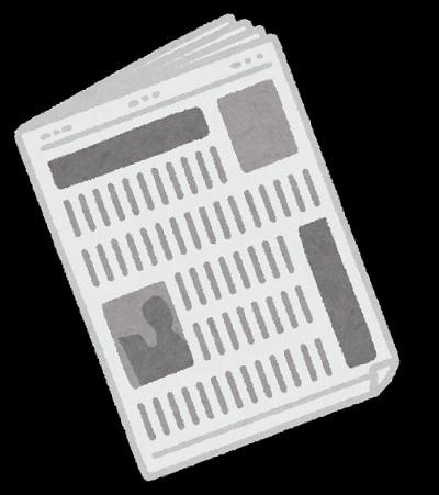 [実録] 司法書士の事件簿~私が見た戸籍偽造の真相⑬ - 懲戒処分逃れ