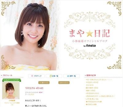 小林麻耶オフィシャルブログ「まや★日記」