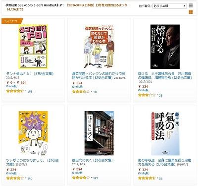 Kindleセール、50%OFF以上多数「幻冬舎文庫のはるまつり」(~4/26)