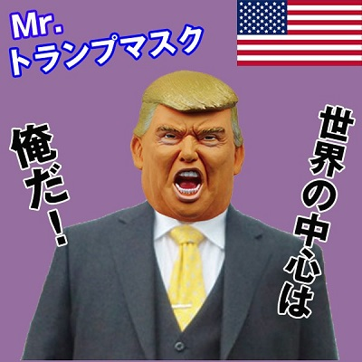 なりきりマスク「Mr.トランプ」(ドナルドトランプ,第45代アメリカ大統領,ゴムマスク,仮装,かぶりもの,パーティー,イベント,フルフェイス)