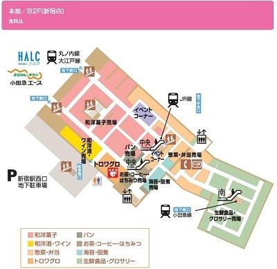 本館/B2F(新宿店) | 小田急百貨店
