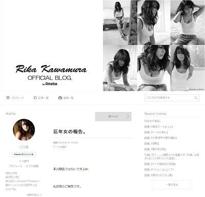 川村りかオフィシャルブログ Powered by Ameba