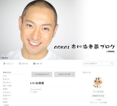 いいお部屋 | ABKAI 市川海老蔵オフィシャルブログ Powered by Ameba
