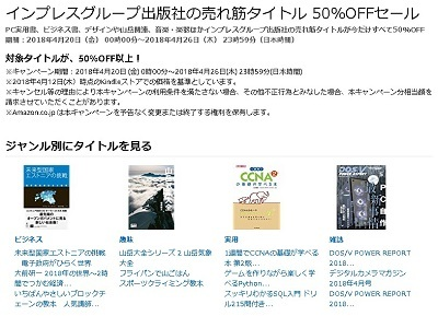 Kindle大型セール、4,000冊以上!『インプレスグループ出版社の売れ筋タイトル 50%OFFセール』(~4/26)