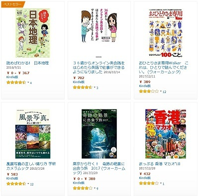 Kindleセール【GWにおすすめ】50%OFF以上『旅行本フェア』(5/3まで)