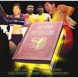 CD/スポーツ曲/全日本プロレス25th アニバーサリー テーマ・ヒストリー