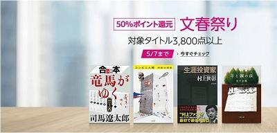 Kindleセール、50%ポイント還元『文春祭り』開催中(~5/7)
