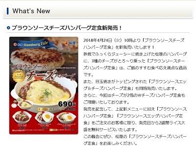 松屋メニュー「ブラウンソースチーズハンバーグ定食」