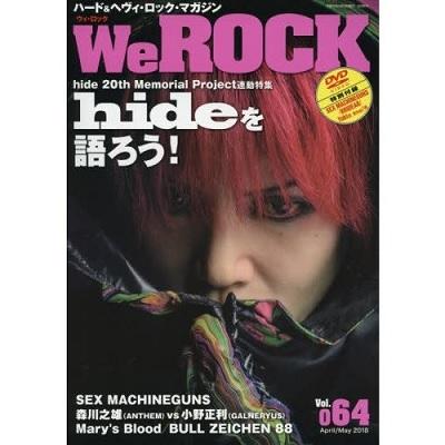 WeROCK Vol. 064