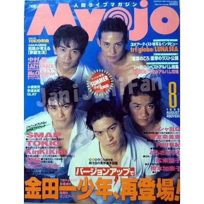 明星 1996年8月号 表紙 TOKIO(城島茂・山口達也・国分太一・松岡昌宏・長瀬智也)
