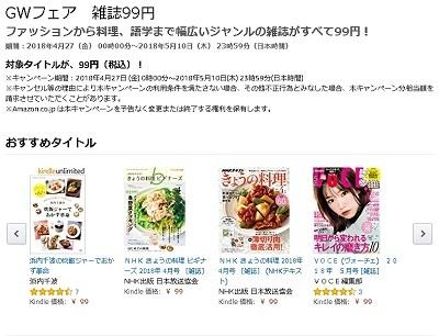 99円 Kindleセール ファッション・料理・語学など雑誌が3000冊以上!