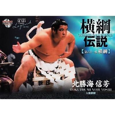 大相撲カードレジェンド ~GLORY~ レギュラー 【横綱伝説】 59 北勝海 信芳|Yahoo!ショッピング