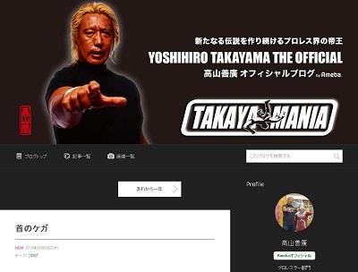 高山善廣オフィシャルブログ Powered by Ameba