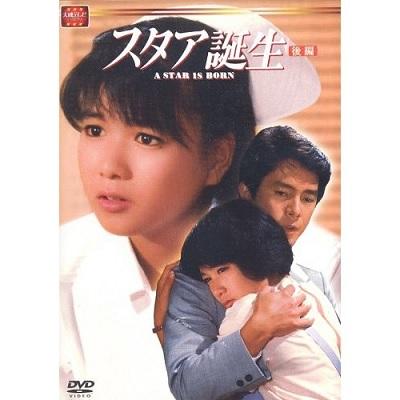 スタア誕生 後編 (DVD)|Yahoo!ショッピング