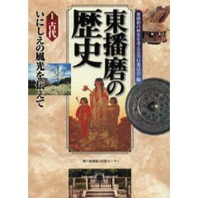 東播磨の歴史 1|Yahoo!ショッピング