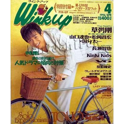 Wink up 1996年4月号 表紙 城島茂|Yahoo!ショッピング