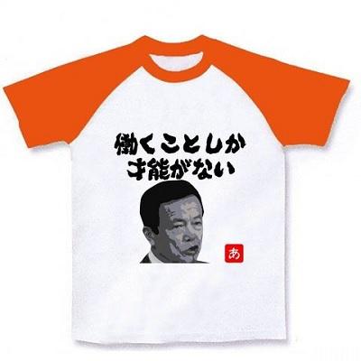 「(高齢者は)働くことしか才能がない」とした麻生太郎首相の発言 ラグランTシャツ(ホワイト×オレンジ)|Yahoo!ショッピング