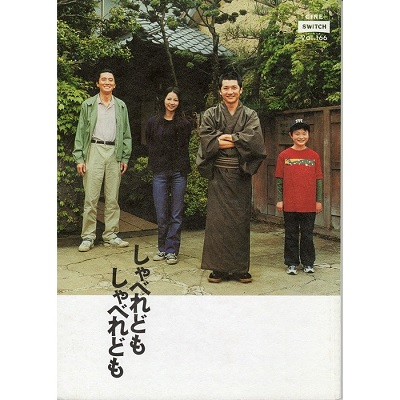 【映画パンフレット】『しゃべれどもしゃべれども』(2007年公開)/国分太一