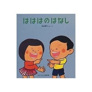 はははのはなし/加古里子/子供/絵本|Yahoo!ショッピング