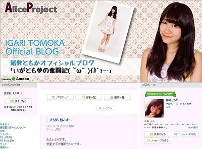 大切な皆さまへ | 猪狩ともかオフィシャルブログ「いがとも夢の奮闘記( ˘ω˘ )イガァ…」Powered by Ameba