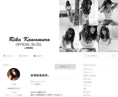 川村りかオフィシャルブログ