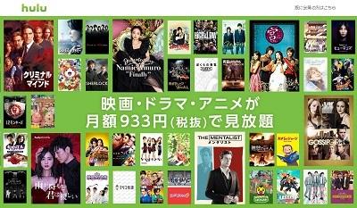 Hulu - 人気映画やテレビ番組がお手軽に見放題