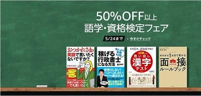 Kindle 語学・資格検定本 50%OFF以上!『語学・資格検定フェア』