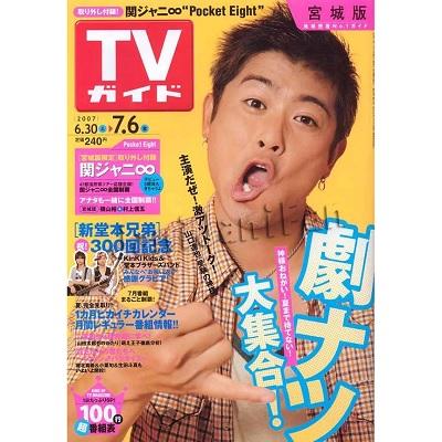 宮城版 ★ TVガイド 2007年6/30-7/6 表紙 山口達也