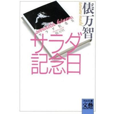 サラダ記念日 河出文庫BUNGEI Collection/俵万智【著】