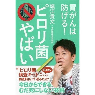 ネオウィングYahoo!店 - ピロリ菌やばい/堀江 貴文 予防医療普及協会|Yahoo!ショッピング