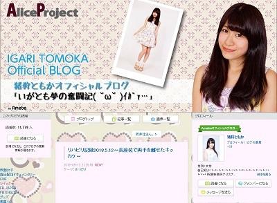 猪狩ともかオフィシャルブログ「いがとも夢の奮闘記( ˘ω˘ )イガァ…」Powered by Ameba