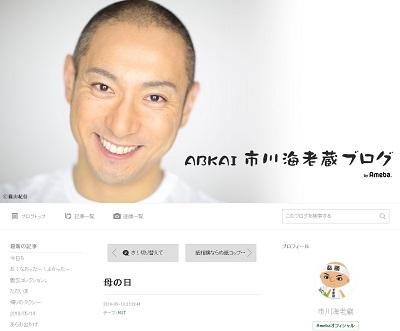 母の日 | ABKAI 市川海老蔵オフィシャルブログ Powered by Ameba