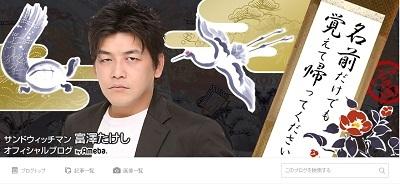 サンドウィッチマン 富澤たけしオフィシャルブログ「名前だけでも覚えて帰ってください」Powered by Ameba