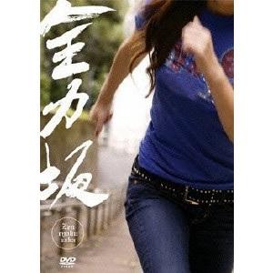 全力坂 DVD|Yahoo!ショッピング