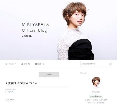 矢方美紀オフィシャルブログ Powered by Ameba