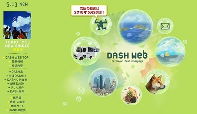 ザ!鉄腕!DASH!!|日本テレビ