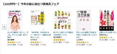 【200円均一】Kindleセール『今年の夏に役立つ実用書フェア』簡単レシピ、ダイエット本など多数