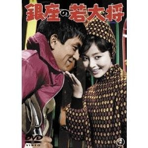 銀座の若大将 【DVD】